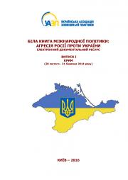 Мониторинг агрессии: украинские дипломаты зафиксировали каждый шаг недружественной России
