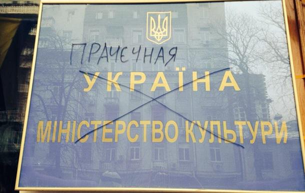 В Министерстве культуры ликвидировали должность замминистра по евроинтеграции - Цензор.НЕТ 6422