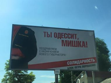 Одесса и Саакашвили: пришел, увидел… и поселился в палатке