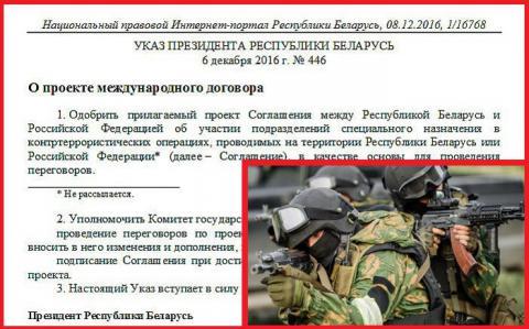 """""""Зеленые человечки"""" Беларуси: грозят ли Украине тайны Лукашенко?"""