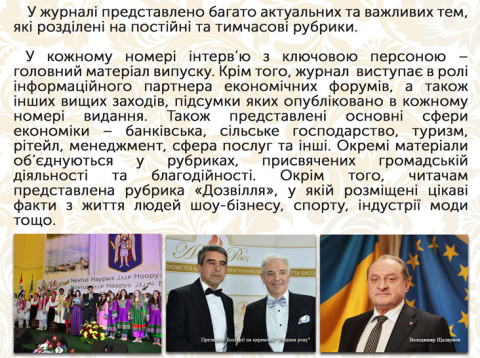 """Вышел в свет первый номер всеукраинского журнала """"Дипломат"""""""