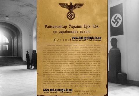 История как оружие пропаганды: почему Э.Коха судили в Польше, а не в Украине?
