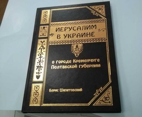 О некоторых страницах истории ШОА (Холокоста) в Украине. Как это было в Кременчуге