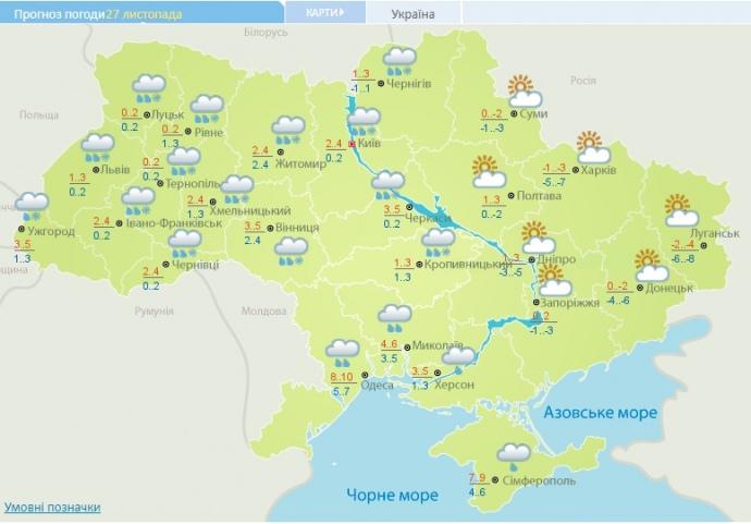 Синоптики предупредили одожде имокром снге взападных областях Украинского государства
