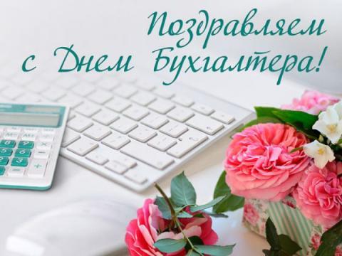 День бухгалтера: поздравления в стихах, картинках и смс