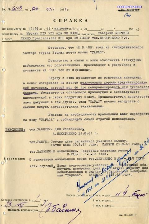 Отравление бывшего офицера ГРУ РФ Сергея Скрипаля. Знакомый почерк