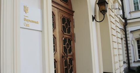 ВС поддержал президентский законопроект о судебной реформе