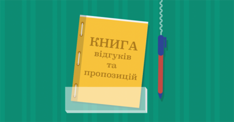 В Украине окончательно отменили книгу жалоб