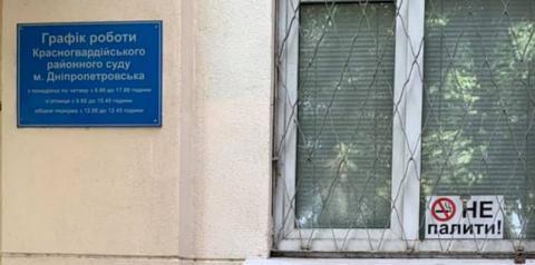 Судья из Днепра пожаловался на давление «представителей общественности»