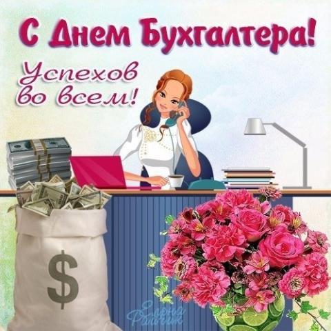Международный день бухгалтера 10 ноября 2018 года: в стихах, прозе, картинки, открытки, смс-поздравления и поздравления в стихах